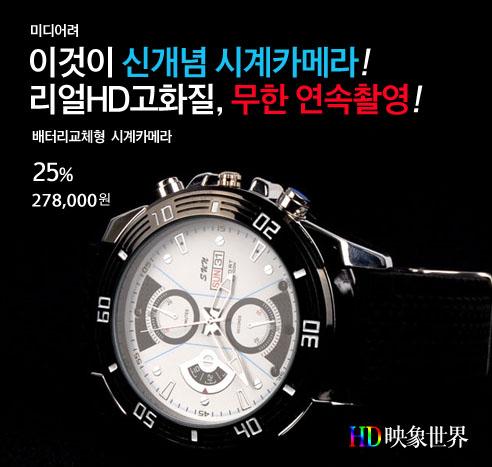 시계카메라