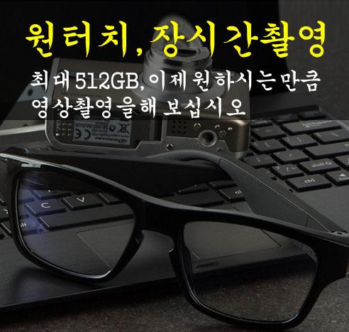안경카메라